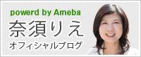 奈須りえ Amebaブログ