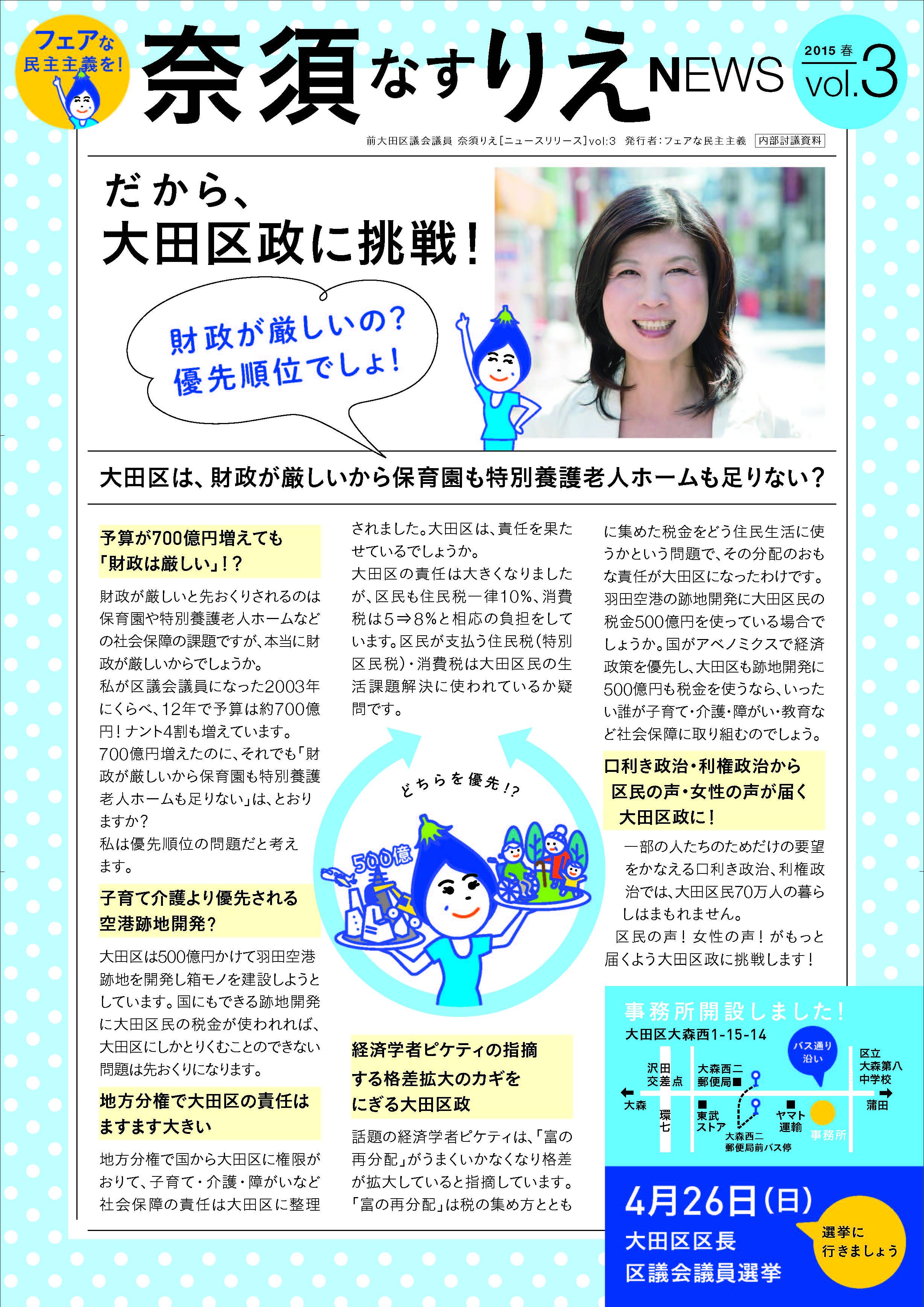 201503奈須News_v03_0311 (1)_ページ_1