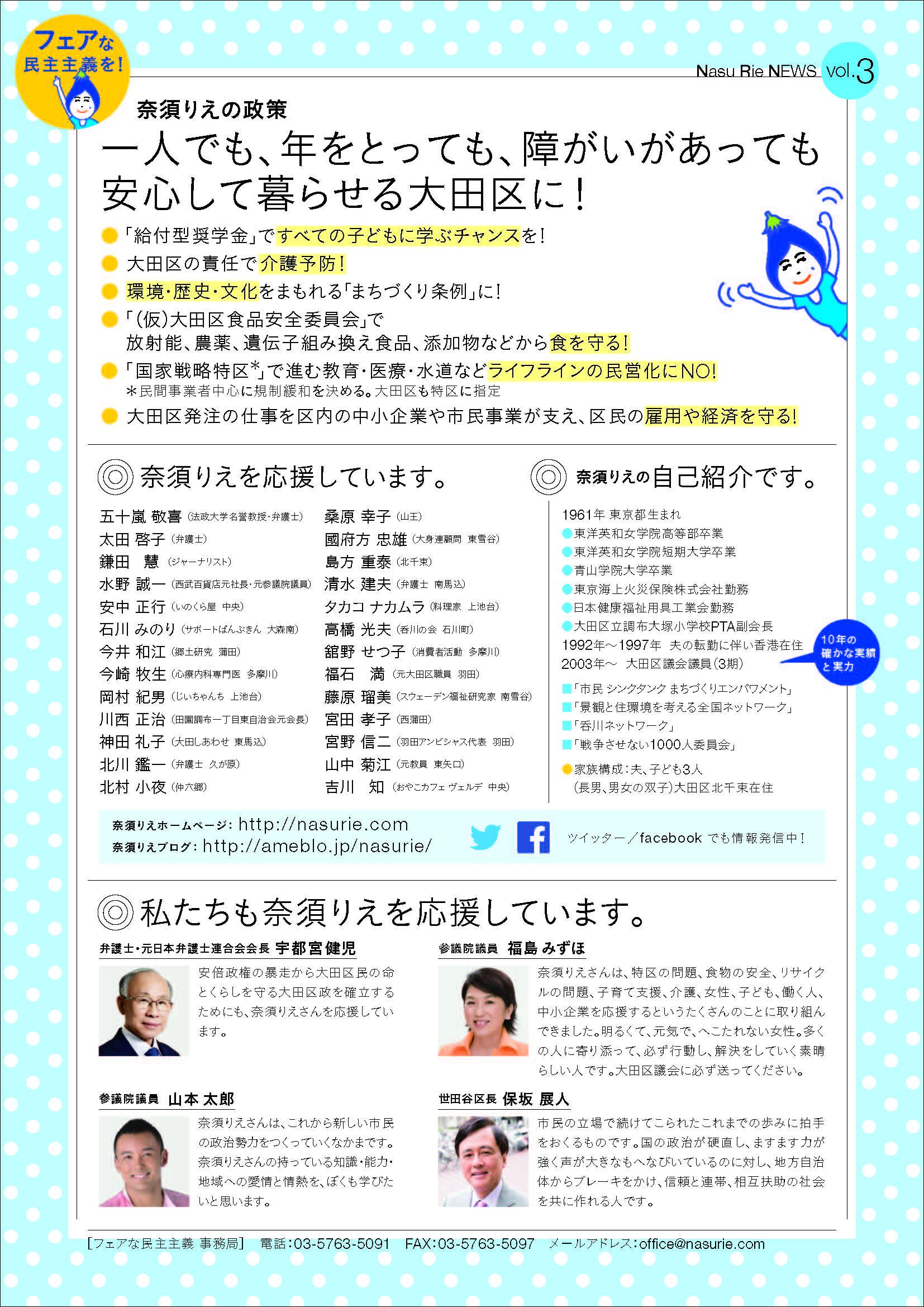 201503奈須News_v03_0311 (1)_ページ_2